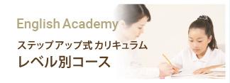 English Academy|ステップアップ式カリキュラム レベル別コース