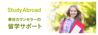 Study Abroad|専任カウンセラーの留学サポート