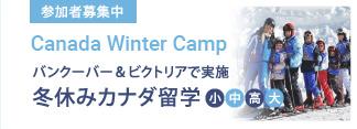 Canada Winter Camp|バンクーバー&ビクトリアで実施 冬休みカナダ留学